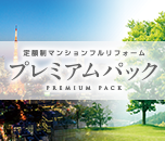 プレミアムパック PREMIUM PACK Urban Stylish Nature & Gentle