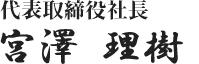 代表取締役社長 宮川 公之介
