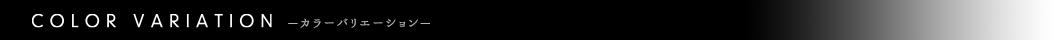 COLOR VARIATION -カラーバリエーション-