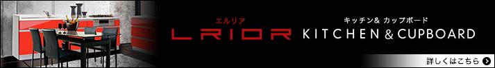 エルリア LRIOR キッチン& カップボード KITCHEN & CUPBOARD 詳しくはこちら