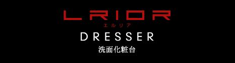 LRIOR エルリア DRESSER 洗面化粧台