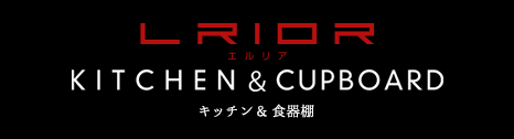 LRIOR KITCHEN & CUPBOARD キッチン & 食器棚