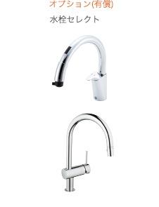 オプション(有償) 水栓セレクト