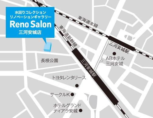 水まわりコレクション・リノベーションギャラリー Reno Salon 三河安城店