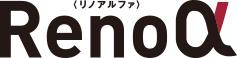 リノアルファ Reno α