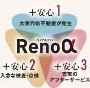 +安心1 大京穴吹不動産が売主 Reno α (リノアルファ) +安心2 入念な検査・点検 +安心3 充実のアフターサービス