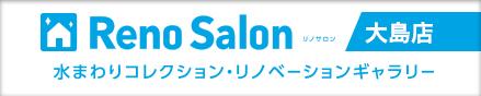 Reno Salon リノサロン 大島店 水まわりコレクション・リノベーションギャラリー