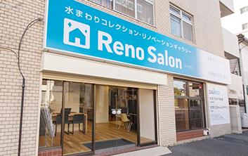 水まわりコレクション・リノベーションギャラリー Reno Salon リノサロン