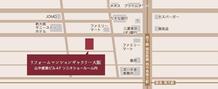 大京リフォーム・デザインリフォームマンションギャラリー大阪 山中産業ビル4F ソニオショールーム内