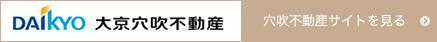 DAIKYO 大京穴吹不動産 穴吹不動産サイトを見る