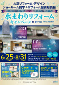0625_TOTO&タカラ_水まわり_A3_3ol