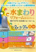 0202_TOTO_水まわり_A3_6ol