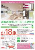 20170604_saitama