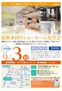 0903 TOTO大田