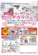20180317_18_matsuyama
