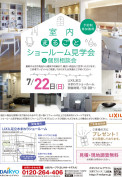 20180722_tokyo