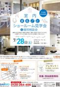 20180728_saitama