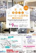 20180909_saitama