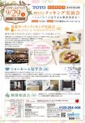 0929_tokyo