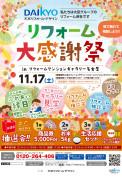 20181117_nagoya