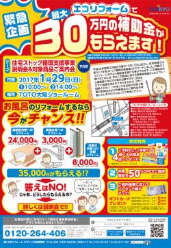 住宅ストック相談会17.01