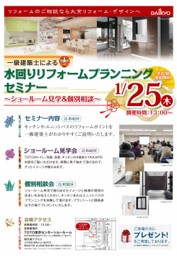 20180125_tokyo
