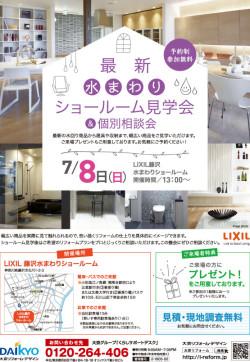 20180708_kanagawa