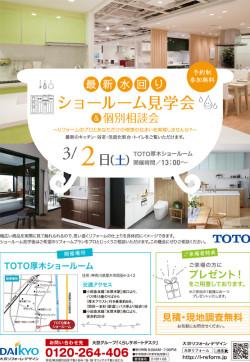 20190302_kanagawa