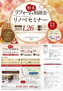 20190126_tokyo